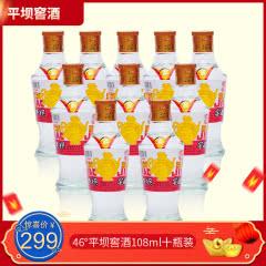 46°平坝窖酒小瓶108ml