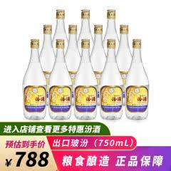53°山西杏花村汾酒 出口汾酒750ml(大容量版)(12瓶装)