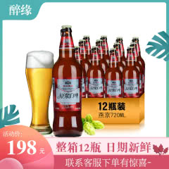 燕京原浆白啤 11°P 4.1%vol 720mlx12瓶装 更新鲜 整箱