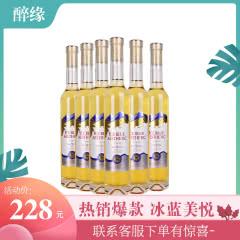 【整箱】11度 甜型冰白 冰蓝美悦 碧曼冰酒冰酒整箱冰酒白葡萄酒整箱375ml*6