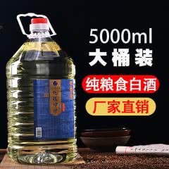 53°纯粮坤沙10斤装5酱香型桶装散装原浆白酒高度纯粮食白酒泡药老酒5000ml