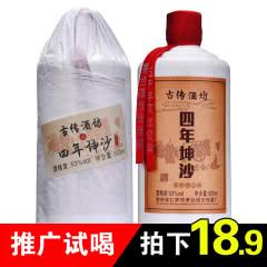 53°贵州茅台镇 酱香型白酒 纯粮食四年坤沙 白酒特价500ml*1试饮装