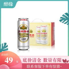 燕京啤酒 新货特制啤酒3.3度啤酒特价包邮 啤酒整箱500ml(12罐)