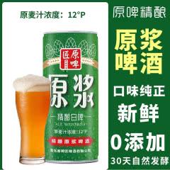 啤酒原啤匠原浆精酿白啤精酿原浆啤酒950ml*1罐装