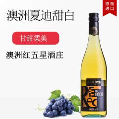 澳大利亚原瓶进口红酒 夏迪酒庄进口莫斯卡托甜白起泡酒750ml