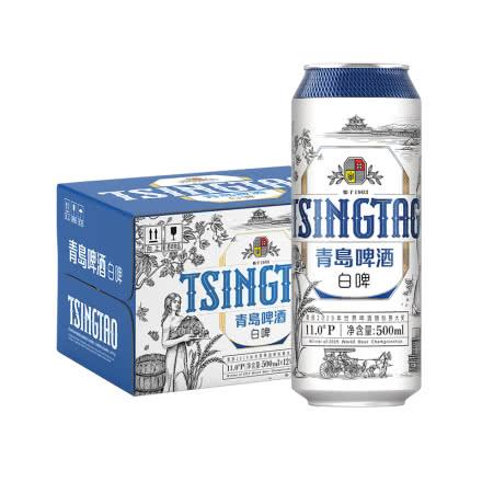 青岛啤酒11度全麦白啤500ml*12罐装整箱