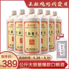 53°王祖烧坊 深邃 酱香型白酒  固态纯粮 整箱1000ml*6
