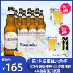 比利时风味啤酒Hoegaarden福佳小麦白啤酒330ml(24瓶装)