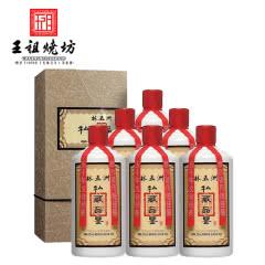53°王祖烧坊•私人订制酒 礼盒装 整箱500ml*6