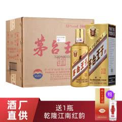 【酒厂直供 授权销售】53°茅台王子酒金王子酱香型500ml(6瓶装)