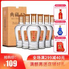 【酒仙爆款】52度扳倒井典藏52 浓香型白酒 500ml*6瓶 整箱装