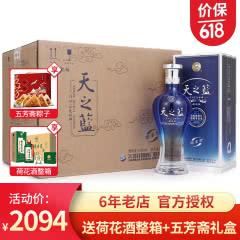 42度 洋河蓝色经典 天之蓝 整箱装白酒 520ml*6瓶 浓香型