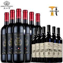 【买一箱得一箱】法国梧桐堡进口红酒菲纳干红13.5度葡萄酒750ml 整箱装