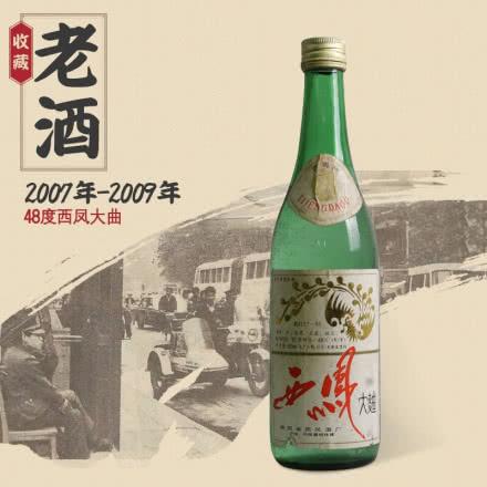 【佬酒特卖】48度西风大曲(2007-2009年产)收藏酒 陈年老白酒 单瓶 500ml