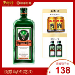 35°【抖音同款】德国野格利口酒700ml