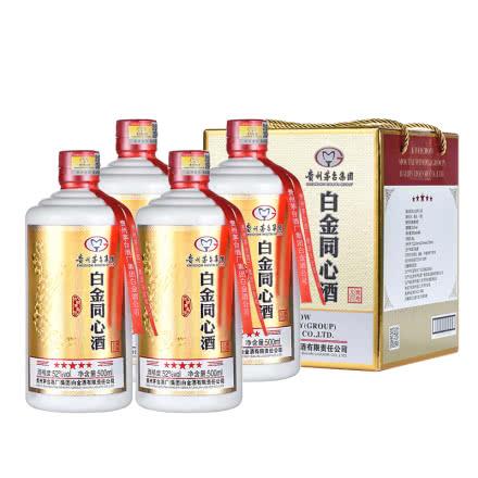 贵州 白金同心酒 500mll*4瓶52°浓酱兼香型白酒4支礼盒装