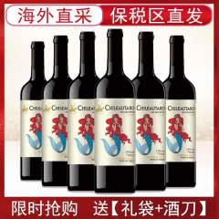 智利进口红酒中央山谷产区美人鱼系列干红葡萄酒整箱750mlx6