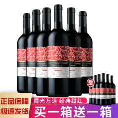 圣斯里堡庄园甜红葡萄酒 霞光万道 婚宴酒 满月酒 8度红酒整箱750ml*6