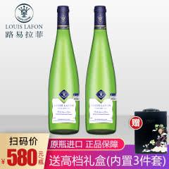 路易拉菲法国红酒 传说白葡萄酒半干红微甜女士红酒正品原瓶进口2支2瓶750ml*2