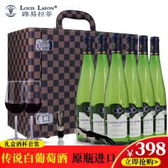 红酒整箱路易拉菲家族传说微醺半干白葡萄酒六支礼盒装(6瓶装)中秋送礼酒