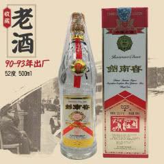 【老酒特卖】52°剑南春500ml(90-93年)收藏老酒(年份不指定 随机发货)