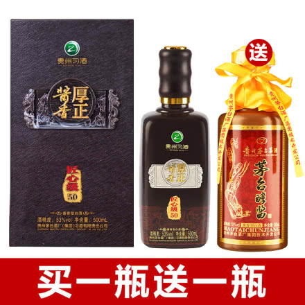 53°茅台集团贵州习酒厚正酱香匠心级50酱香型白酒礼盒 500ml