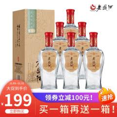 52度纯粮酒 老凤酒 醇藏浓香型 固态纯粮白酒 新品 500ml*6 整箱装