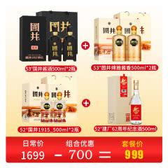 53°酱酒500ml*2瓶+53°绵雅酱香500ml*2瓶+国井1915_500ml*2瓶