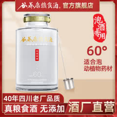 泡酒专用酒纯高粱酒60度高度白酒谷养康纯粮食酒5L