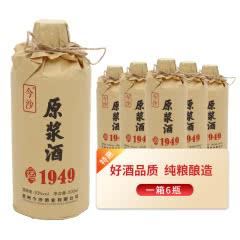 53°贵州茅台镇今沙原浆酒1949  酱香型白酒纯粮酿造 窖藏送礼整箱特惠装500ml*6
