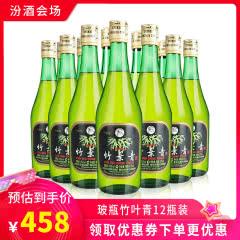 【汾酒会场】45°杏花村汾酒玻璃瓶竹叶青酒475ml(12瓶装)