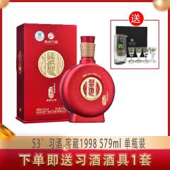 53°贵州 茅台集团 习酒 窖藏1998 酱香型高度白酒579ml 单瓶装