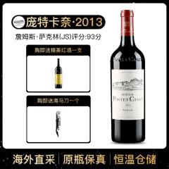 庞特卡奈庄园干红葡萄酒 法国原瓶进口红酒 2013年 单支 750ml