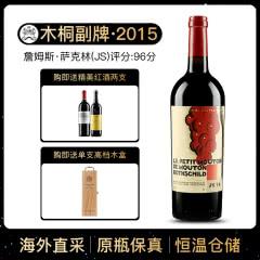2015年 木桐酒庄干红葡萄酒 木桐副牌 法国原瓶进口红酒 单支 750ml