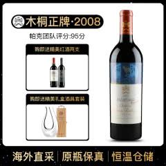 2008年 木桐酒庄干红葡萄酒 木桐正牌 法国原瓶进口红酒 单支 750ml