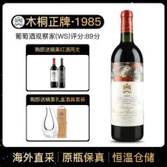 1985年 木桐酒庄干红葡萄酒 木桐正牌 法国原瓶进口红酒 单支 750ml