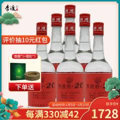 52° 李渡酒20 500ml*6 浓特兼香型 瓶装酒 白酒 纯粮酒 送礼