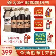 53°郑酒师纯坤沙 酱香型白酒 贵州茅台镇 固态纯粮 整箱500ml*4瓶
