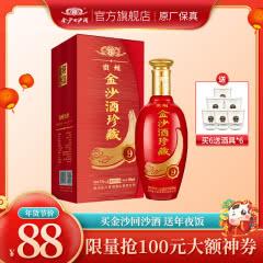 53°贵州金沙回沙酒 珍藏9 酱香型 500ml 单瓶