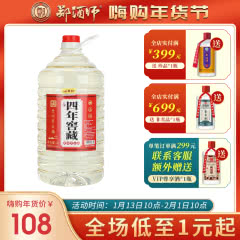 53°赖锦初四年窖藏 酱香型白酒 贵州茅台镇 散装白酒 约10斤桶装泡酒5000ml