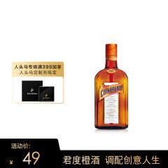40°君度力娇酒350ml