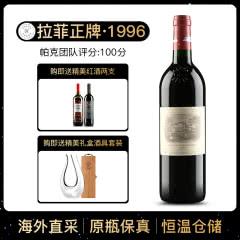 1996年 拉菲古堡干红葡萄酒 大拉菲 法国原瓶进口红酒 单支 750ml