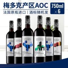【领券减400】梅多克产区AOC法国原瓶进口葡萄酒整箱装750ml*6
