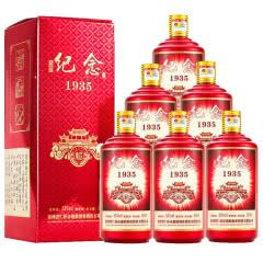 53° 茅台镇 酝怀纪念1935陈酿酱香型白酒整箱500ml*6