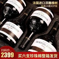 16°法国进口红酒伯顿尊尼柏拉德珍藏级干红葡萄酒16度AOP珍珠棉箱750ml*6