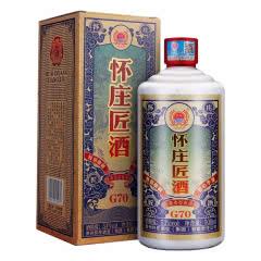 53°怀庄匠酒G70酱香型白酒酱酒世家怀旧版500ml*1【单瓶】