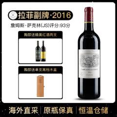 2016年 拉菲副牌干红葡萄酒 拉菲珍宝 法国原瓶进口红酒 单支 750ml
