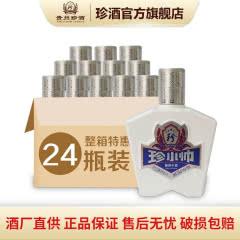 53°珍酒珍小帅(白)易地茅台 贵州珍酒 酱香型白酒100ml*24瓶 厂家直供 品质保证