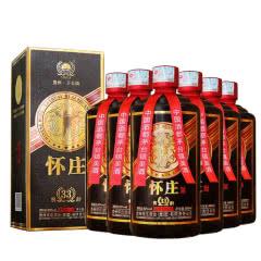 贵州怀庄窑龄33 酱香型 53度 白酒整箱装500ml*6瓶(整箱)