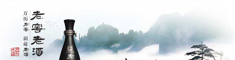 52°泸州老窖老窖老酒500ml(2011-2012年份)
